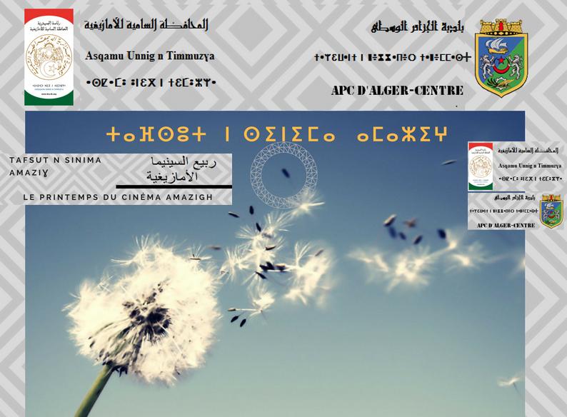 38ème anniversaire du Printemps amazigh : deuxième édition du Printemps du cinéma amazigh