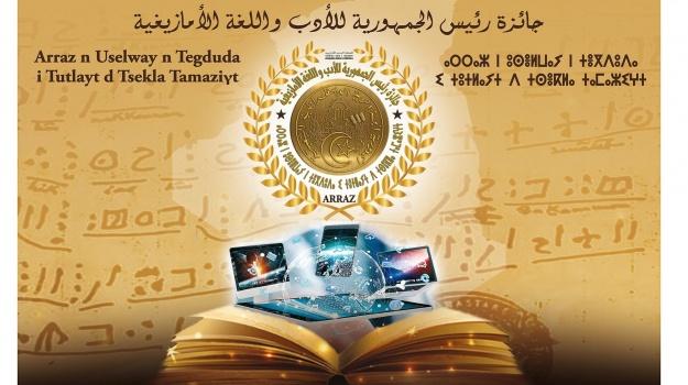 Fin d'inscriptions au Prix du Président de la République de la langue et de la littérature amazighes Édition 2020.