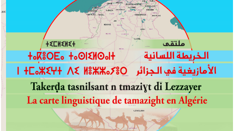 report du colloque national sur la cartographie linguistique amazighe