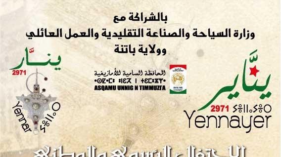 Les Festivités Nationales et Officielles de Yennayer 2971