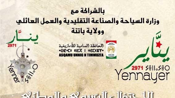 الاحتفالات الوطنية والرسمية برأس السنة الأمازيغية الجديدة يناير 2971