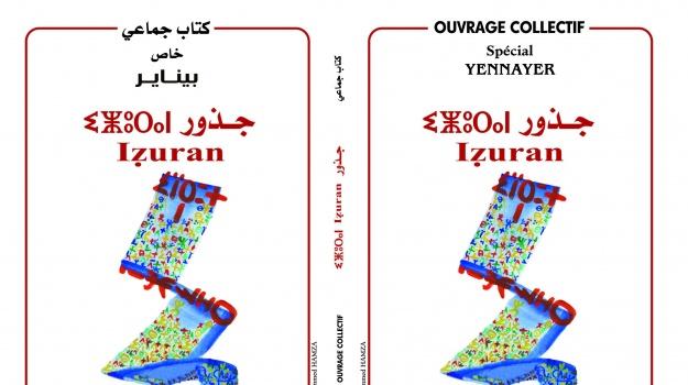 مجلة ايزوران كتاب خاص بيناير 2020