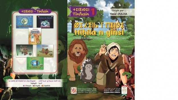 Le Haut Commissariat à l'amazighité vient de publier deux (02) nouveaux ouvrages  en tamazight