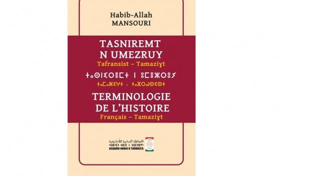 المحافظة السامية للأمازيغية تنشر معجم مصطلحات تاريخية