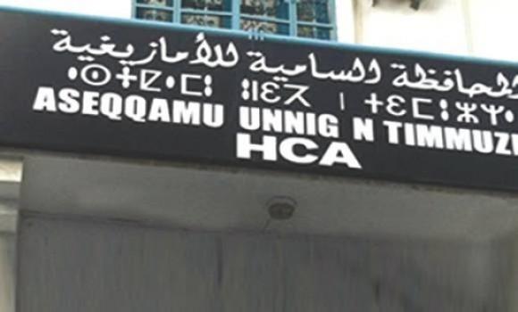 Le HCA lance sa bibliothèque numérique sur son portail électronique