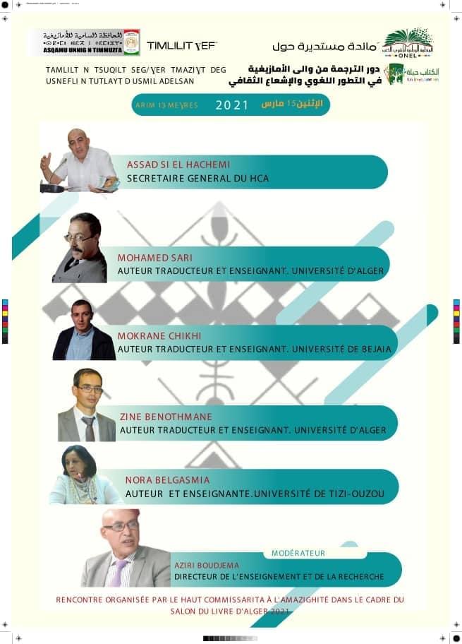 Table ronde autour du thème:  «Le rôle de la traduction de/vers tamazight dans le développement linguistique et le rayonnement culturel»  Alger, 15 mars 2021 (après-midi)