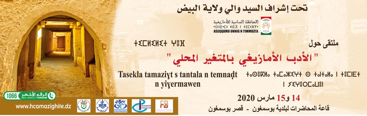 Rencontre littéraire à Boussemghoun ( Wilaya d'El Beyedh) les 14 et 15 Mars 2020.