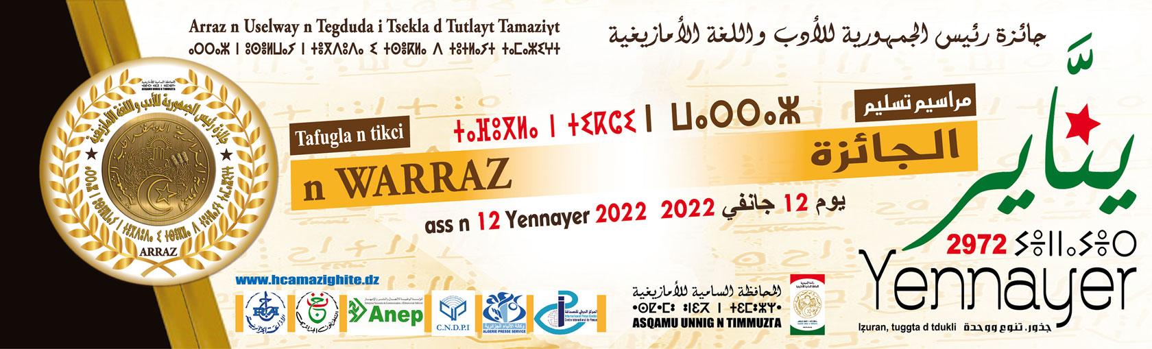 Report de la date butoir  des inscriptions à la 2ème édition du Prix du Président de la République de la langue et littérature amazighe.